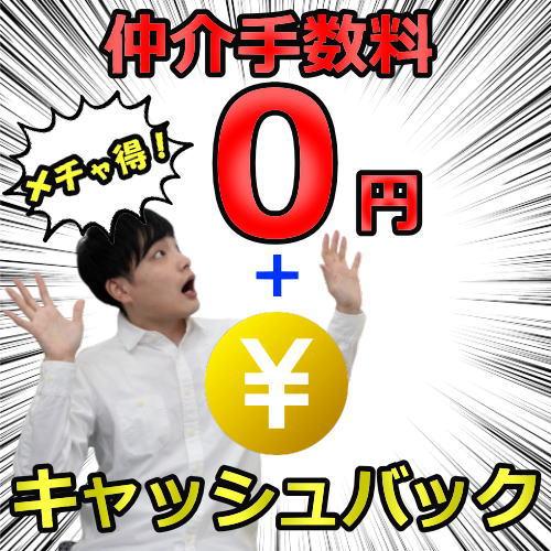 仲介手数料無料・キャッシュバックの大阪賃貸