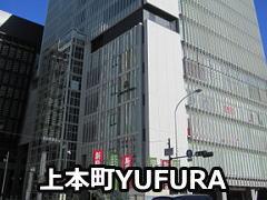 上本町YUFURA