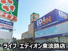 ライフ東淡路店・エディオン東淡路店