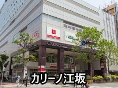 カリーノ江坂