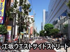 江坂ウエストサイドストリート