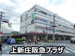 上新庄阪急プラザ