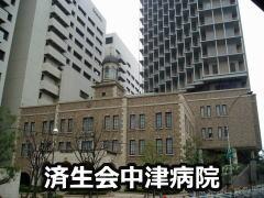 済生会中津病院
