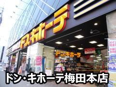 ドン・キホーテ梅田本店