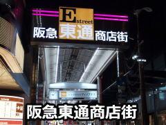 阪急東通商店街