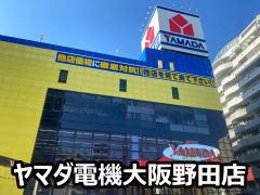 ヤマダ電機テックランド大阪野田店