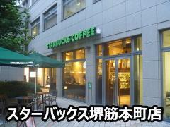 スターバックスコーヒー堺筋本町店