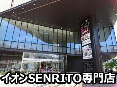 イオンSENRITO専門店
