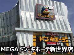 MEGAドン・キホーテ新世界店
