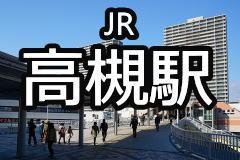 JR高槻駅