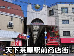 天下茶屋駅前商店街