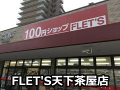 フレッツ天下茶屋店