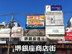 堺銀座商店街