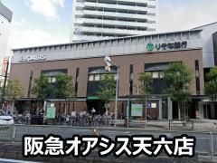阪急オアシス天六店