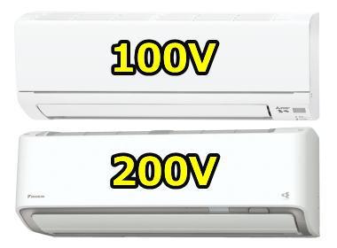 エアコン100Vと200Vの違い