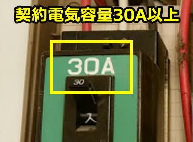 契約電気容量(契約アンペア)30A以上