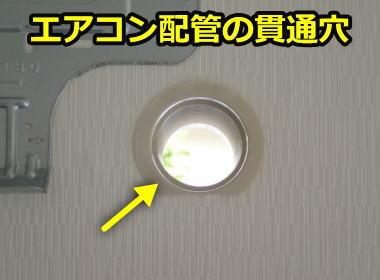 エアコン配管の穴・貫通スリーブ