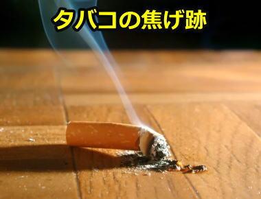 たばこの焦げ跡
