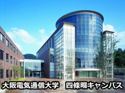 大阪電気通信大学四條畷キャンパス