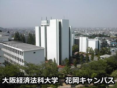 大阪経済法科大学花岡キャンパス