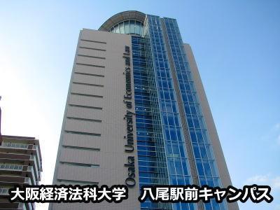 大阪経済法科大学八尾駅前キャンパス