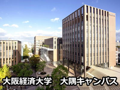 大阪経済大学大隅キャンパス