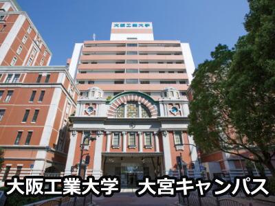大阪工業大学大宮キャンパス