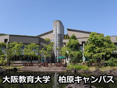 大阪教育大学柏原キャンパス