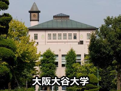 大阪大谷大学