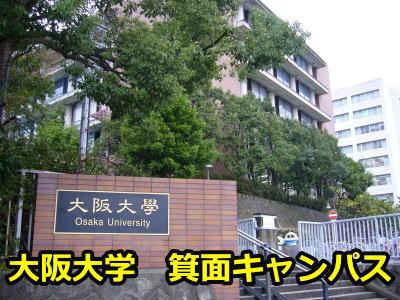 大阪大学箕面キャンパス