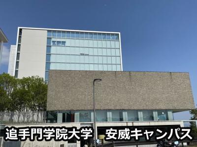 追手門学院大学茨木安威キャンパス