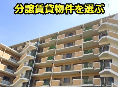 分譲賃貸マンションを選ぶ
