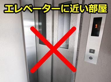 エレベーターに近い部屋は避ける