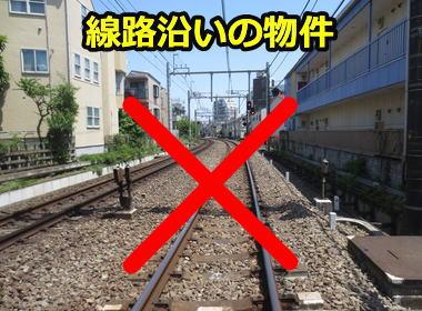 線路沿い・踏切に近い物件は避ける