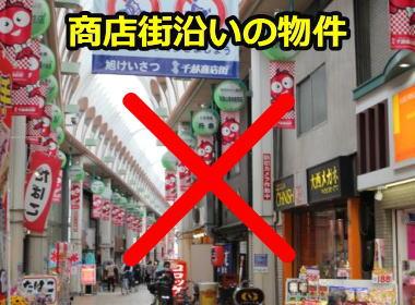 商店街沿いの物件は避ける