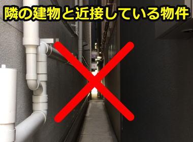 窓・ベランダが隣の建物と近接している物件は避ける