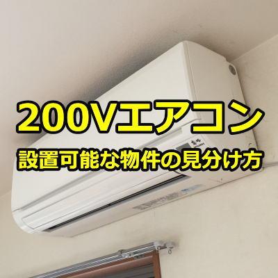 200Vエアコンのメリット・設置可能な賃貸マンション・アパートの見分け方