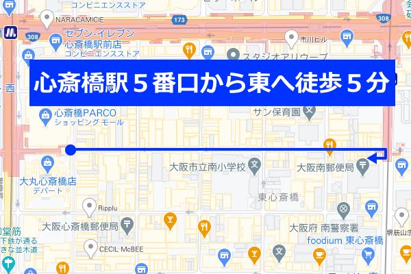 心斎橋駅からオフ賃貸までのアクセス