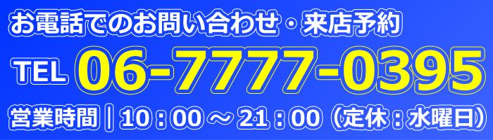 オフ賃貸へのお問い合わせ電話番号
